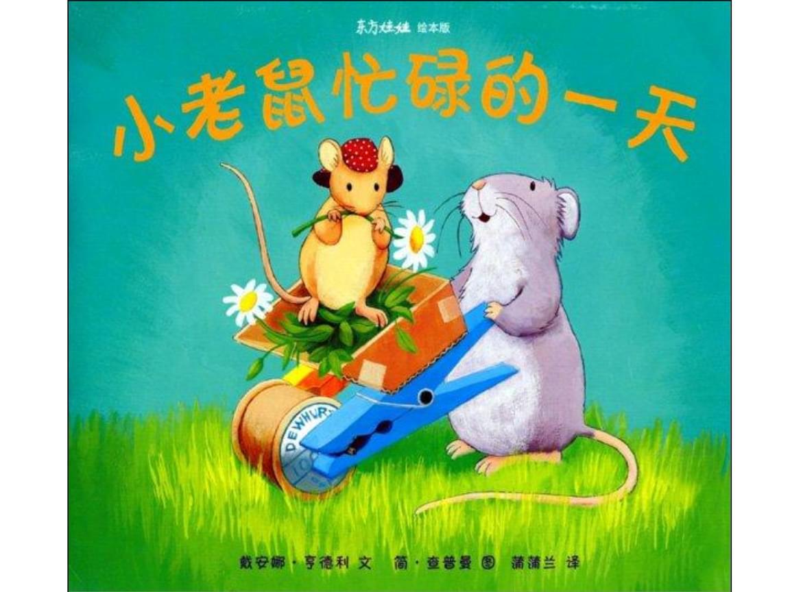 幼儿绘本故事小老鼠忙碌的一天.ppt