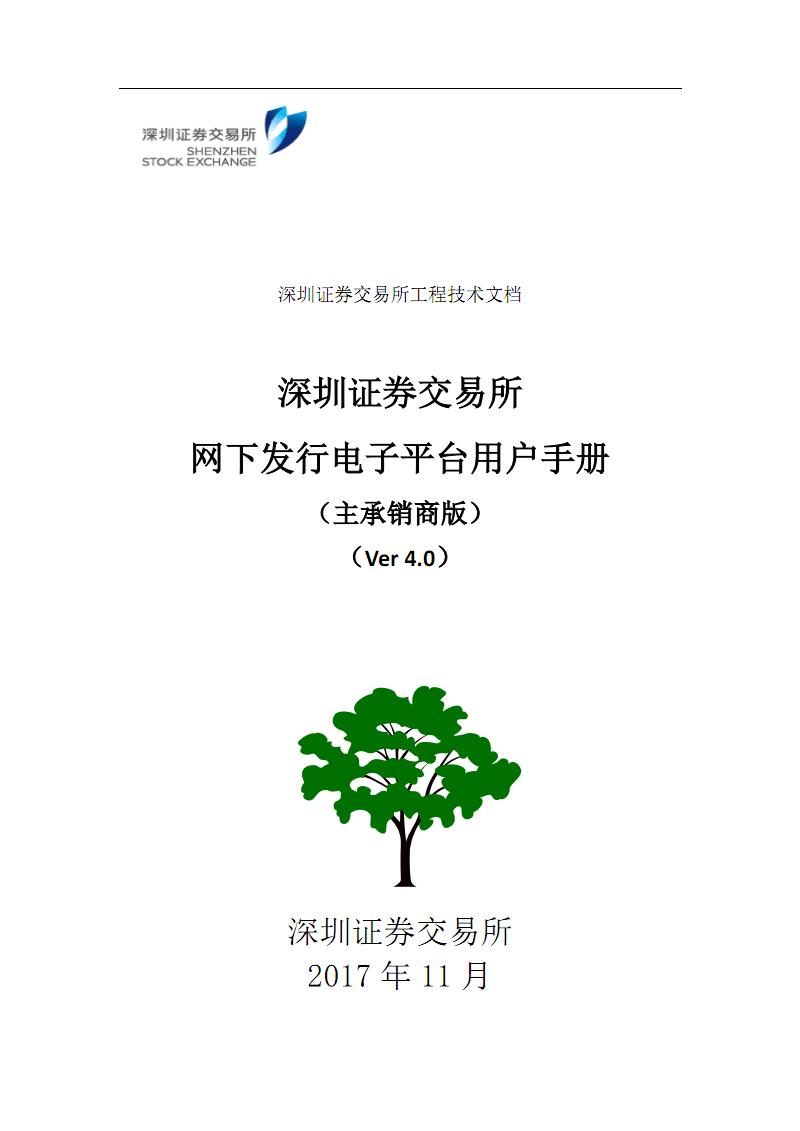 网下发行电子平台用户手册(主承销商版)-v4.0(.pdf