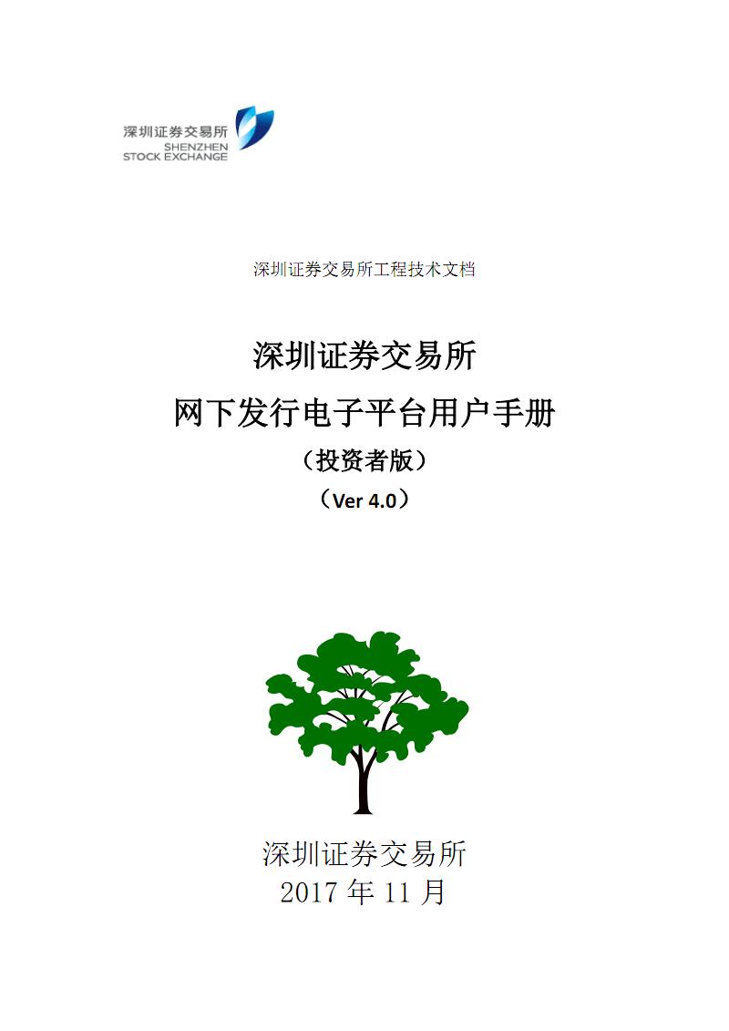网下发行电子平台用户手册(投资者版)-v4.0.pdf