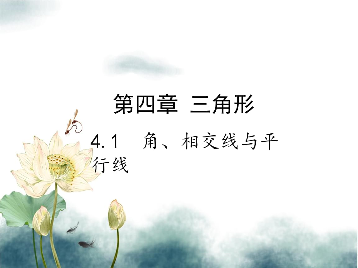 2019届中考数学复习第四章三角形4.1角相交线与平行线课件.ppt
