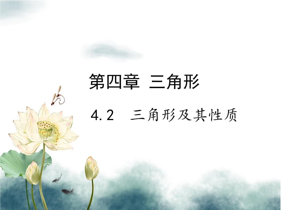 2019届中考数学复习第四章三角形4.2三角形及其性质课件.ppt