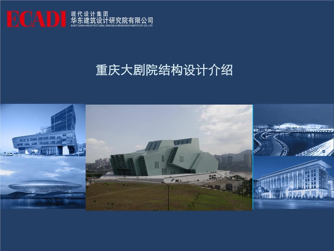 重庆大剧院的结构设计.ppt