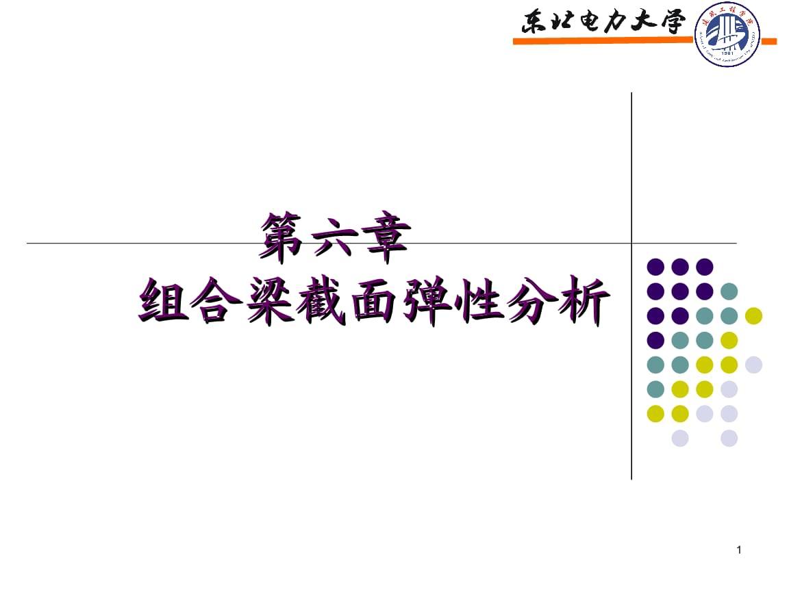组合梁截面弹性分析.ppt