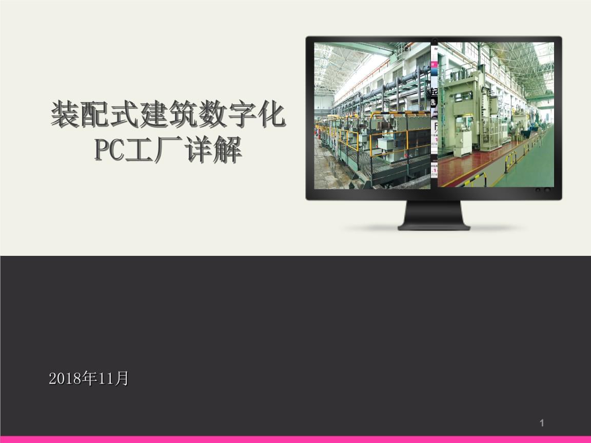 装配式建筑数字化PC工厂的详解.pptx