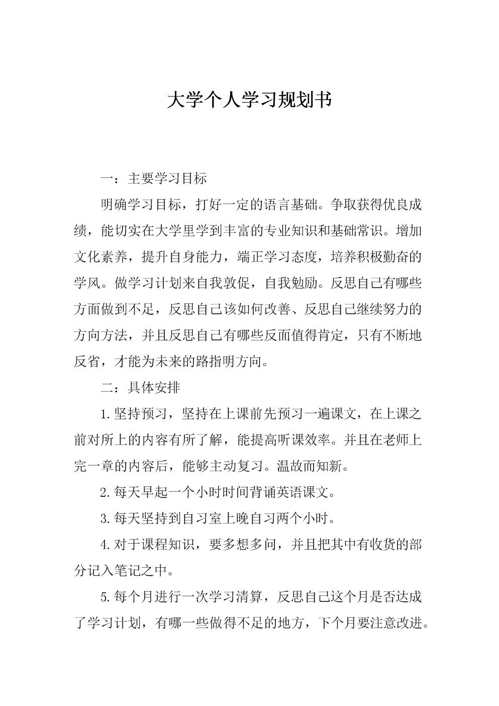 大学个人学习规划书范文.doc