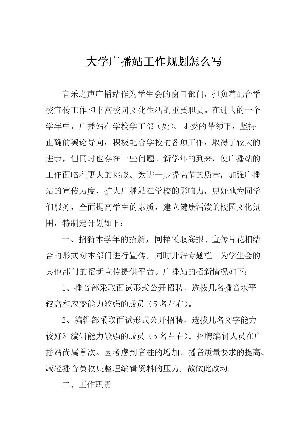 大学广播站工作规划.doc
