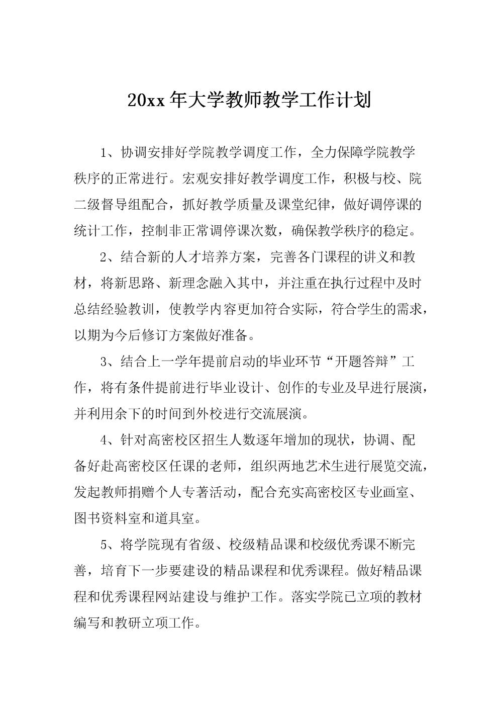 大学教师教学工作计划.doc
