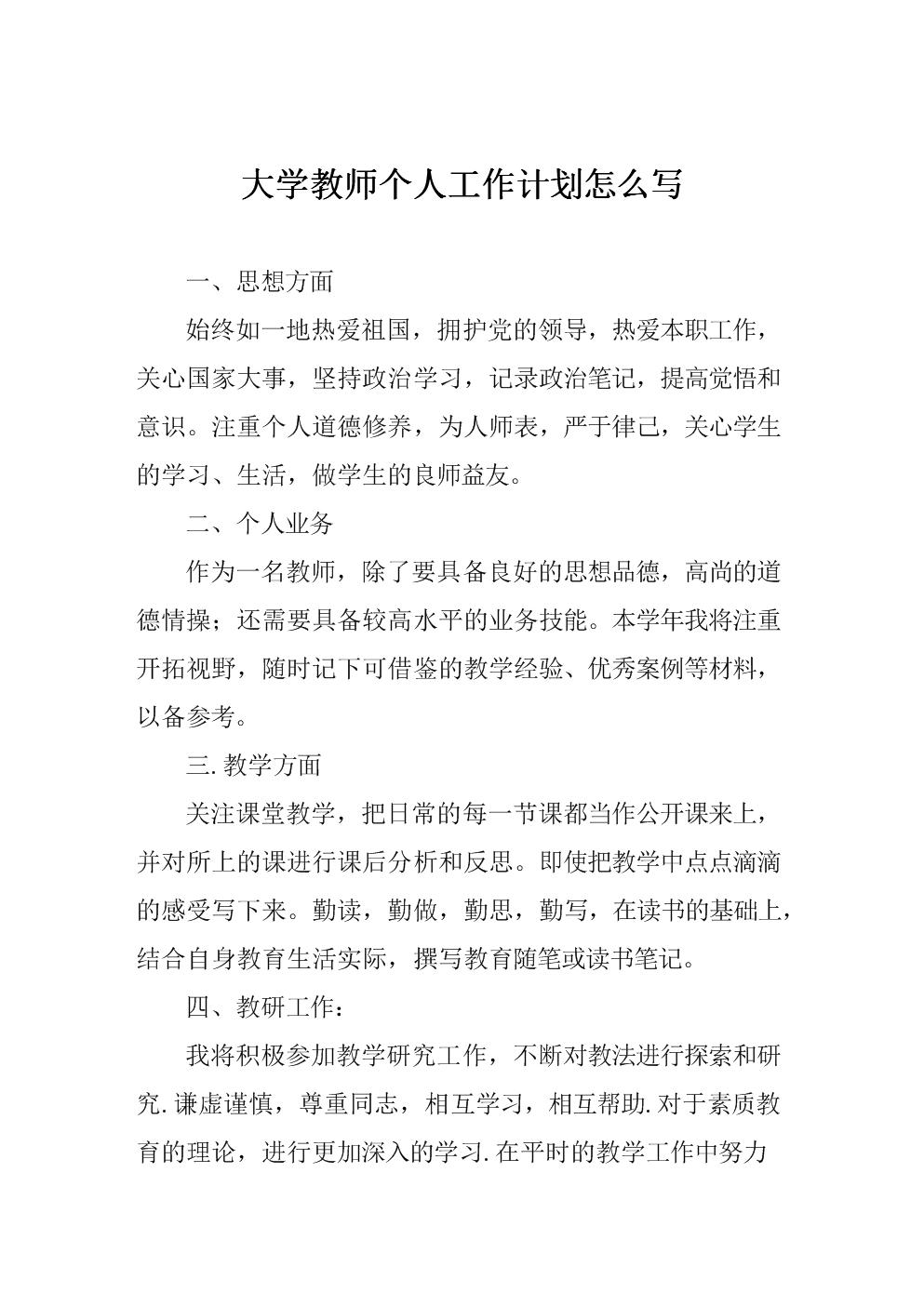 大学教师个人工作计划.doc