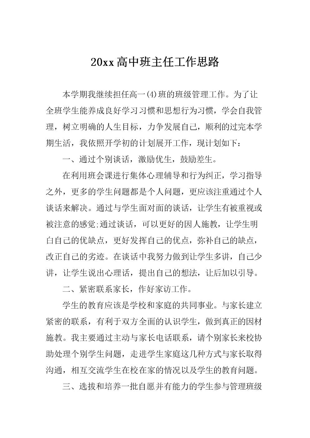 高中班主任工作思路范例.doc