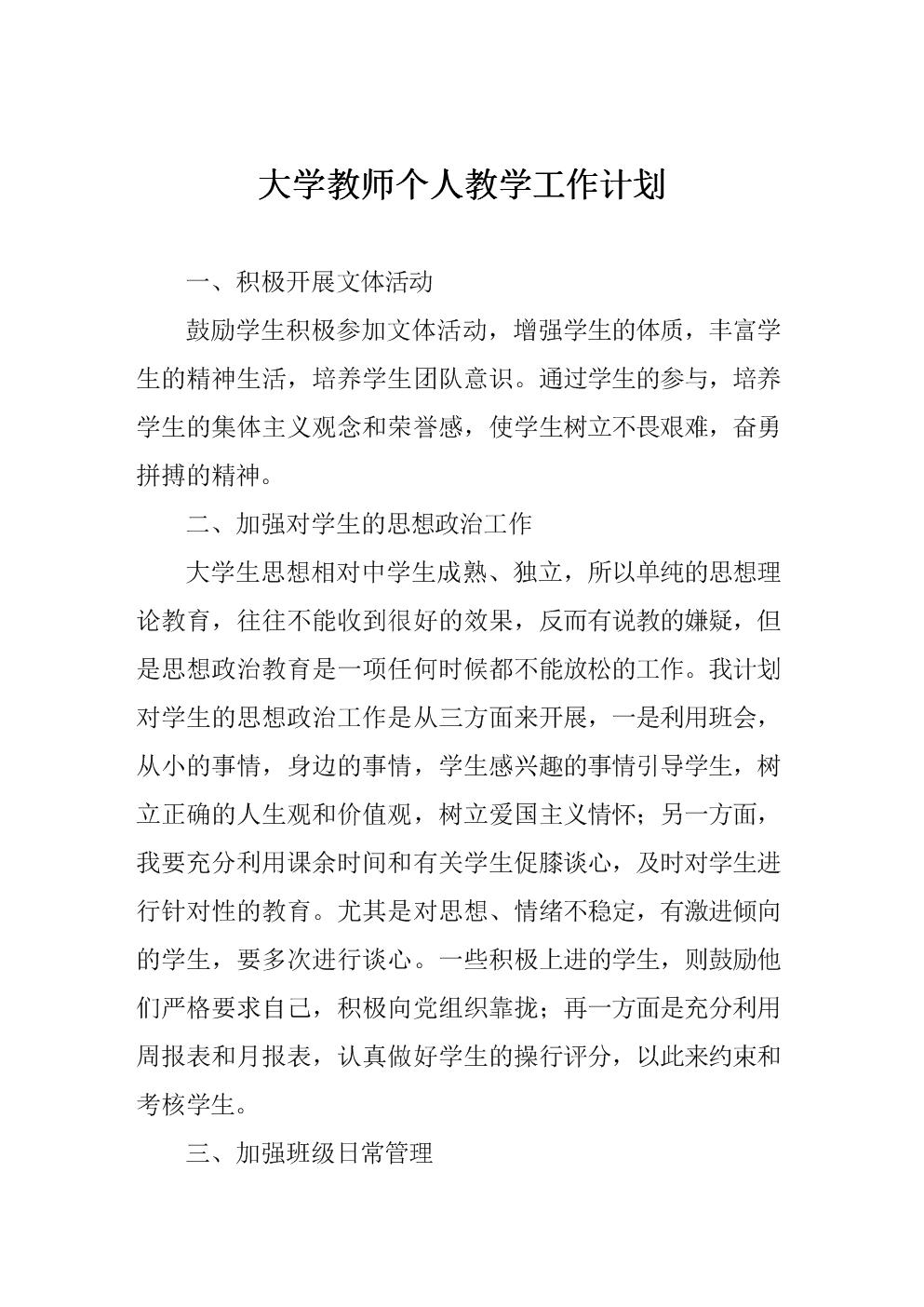 大学教师个人教学工作计划.doc