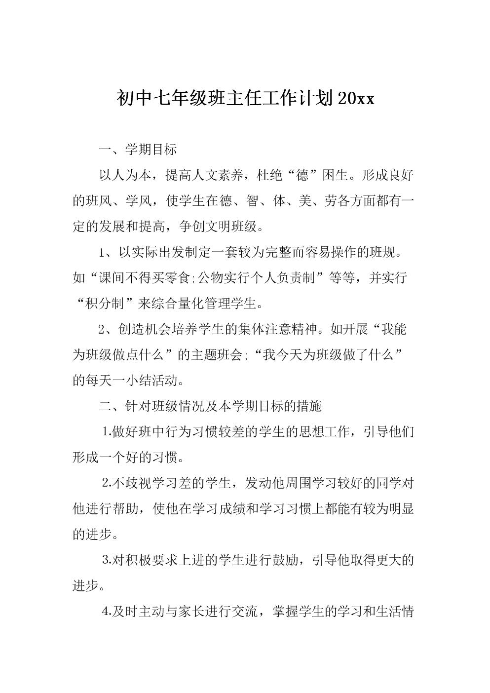 初中七年级班主任工作计划.doc