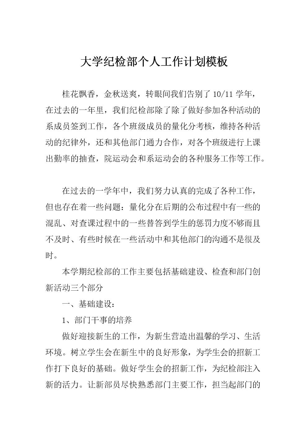 大学纪检部个人工作计划模板.doc