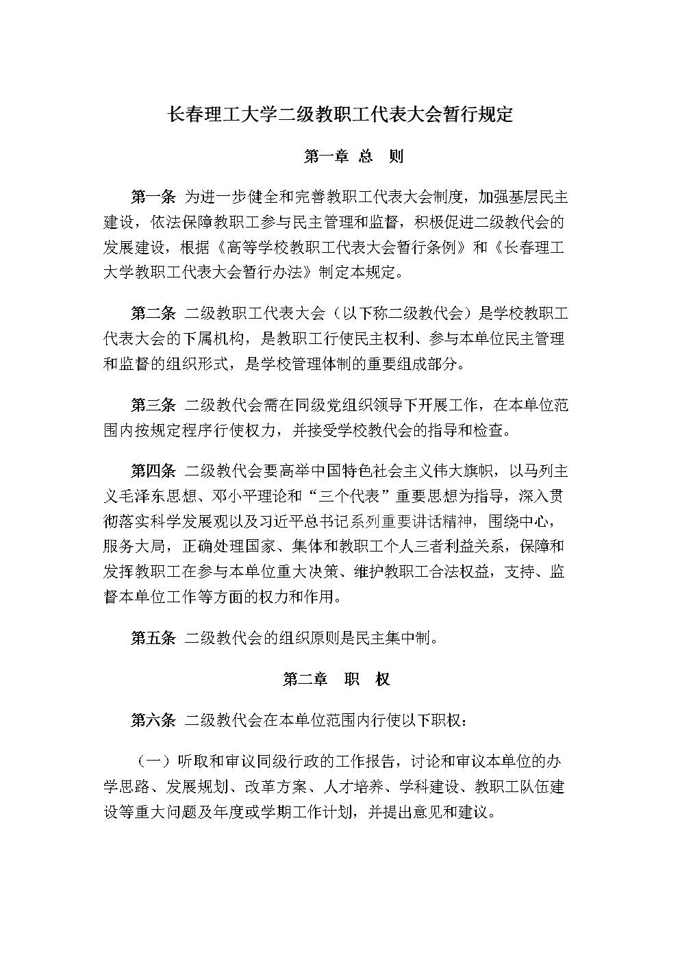 长春理工大学二级教职工代表大会暂行条例.doc
