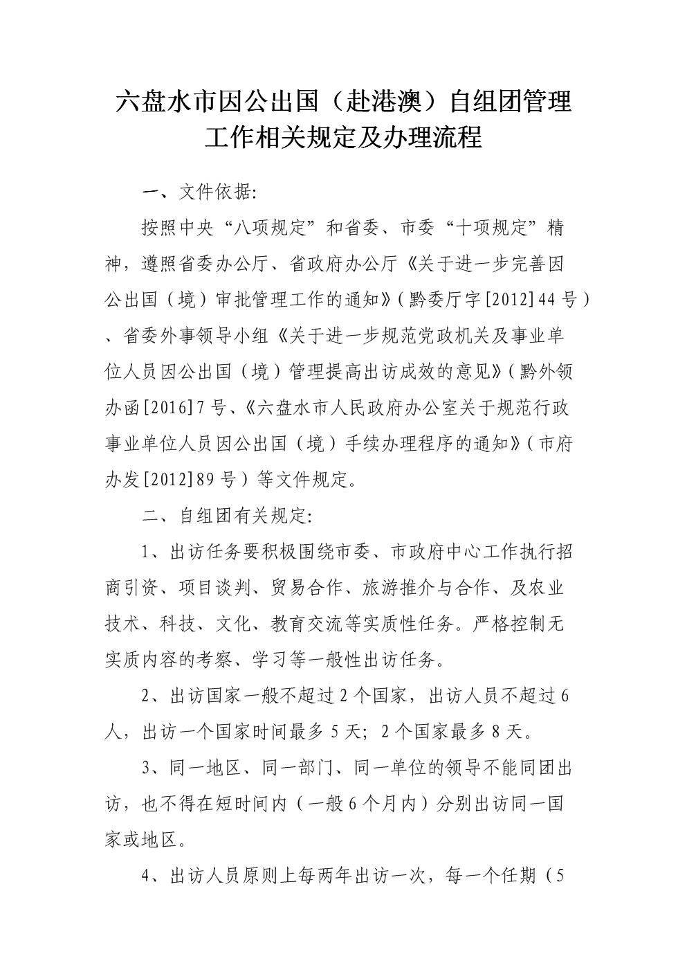 因公出国(境)管理工作讲座.doc