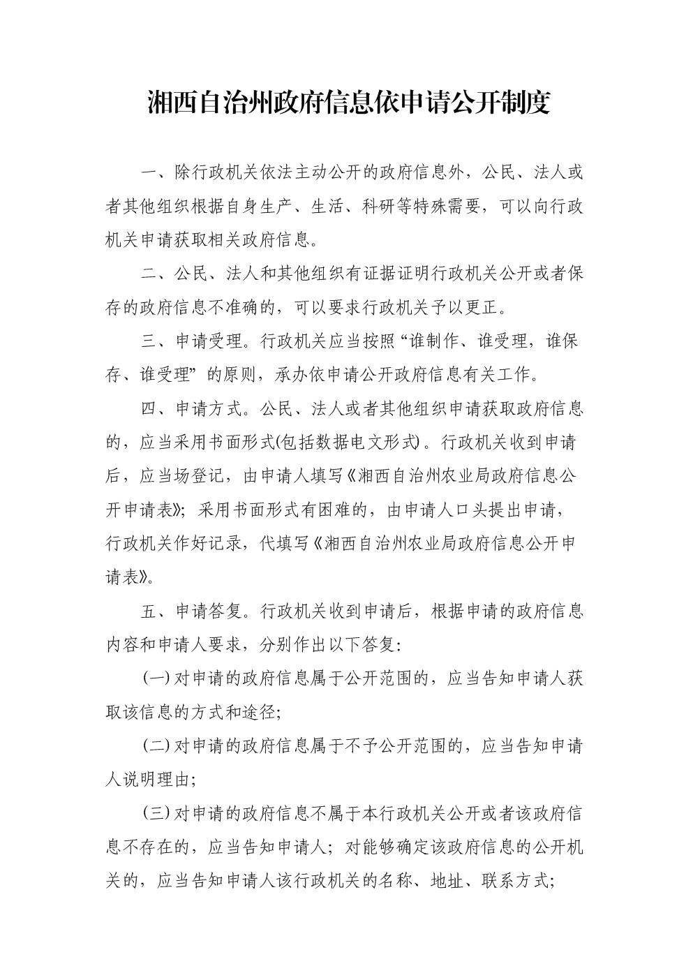 湘西自治州政府信息依申请公开制度.doc
