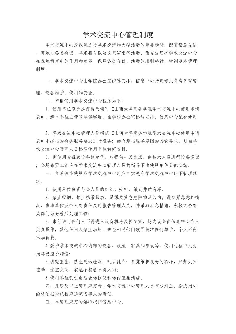 学术交流中心管理制度.doc
