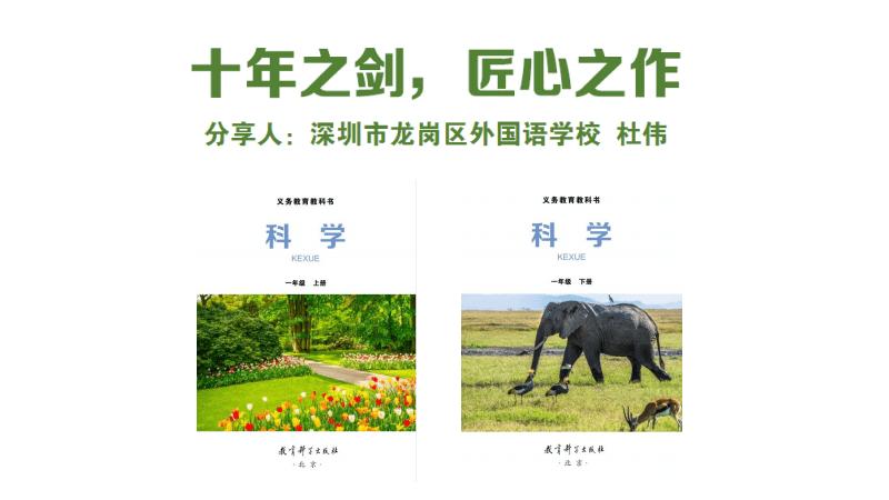 杜伟:十年之剑,匠心之作.pdf