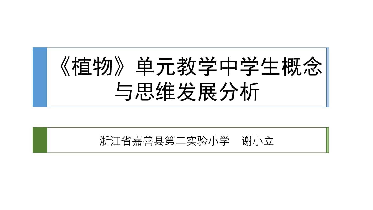 谢小立:《植物》单元教学中学生概念与思维发展分析.ppt