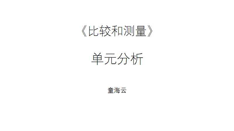 童海云:《比较和测量》教材分析.pdf
