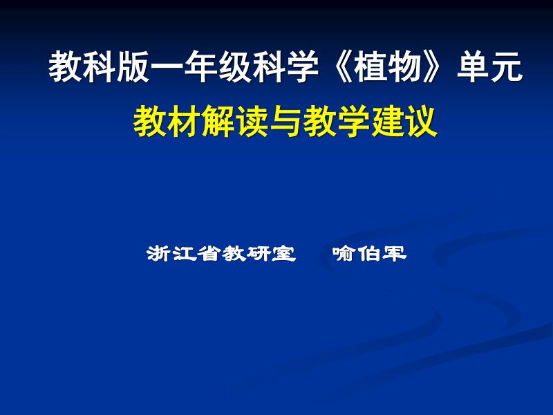 喻伯军:植物单元解读与教学建议.pdf
