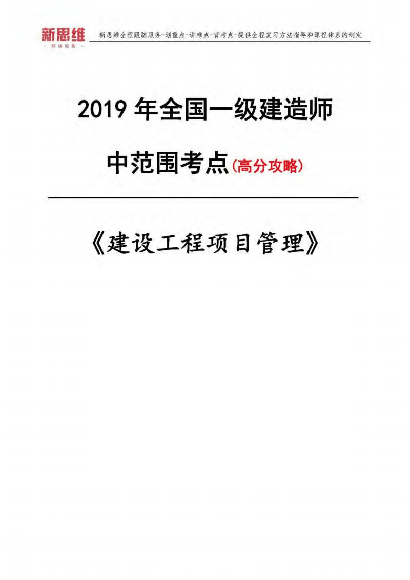 2019年一建【管理】范围考点(高分攻略).pdf