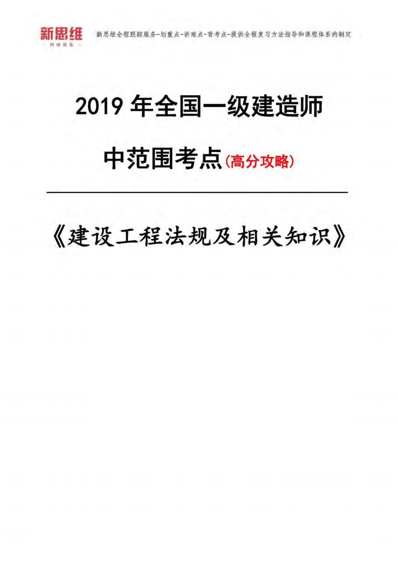 2019年一建【法规】范围考点(高分攻略).pdf
