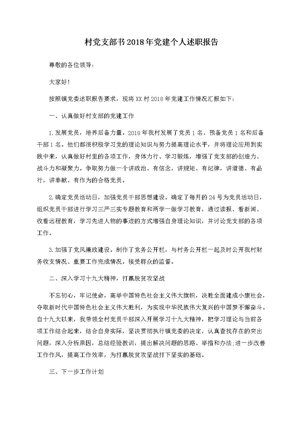 村党支部书2018年党建个人述职报告.docx