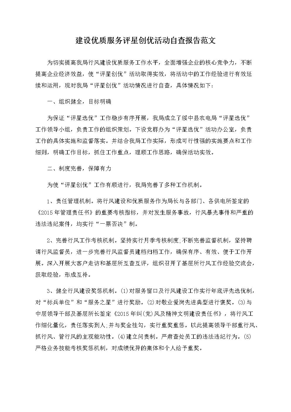 建设优质服务评星创优活动自查报告.docx