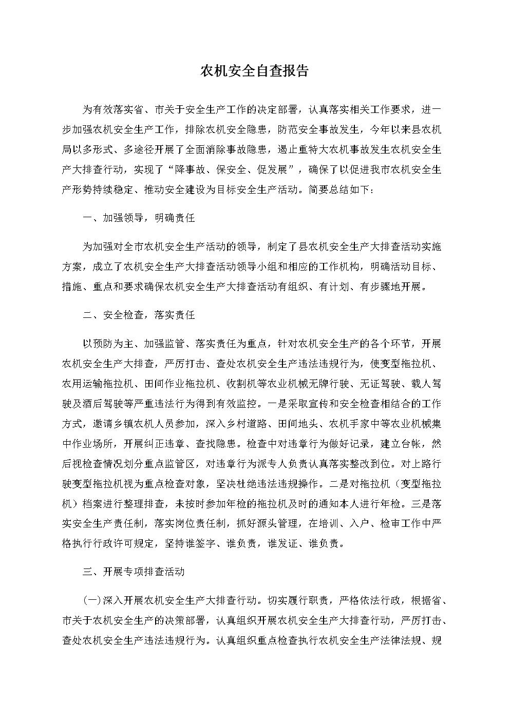 农机安全自查报告.docx