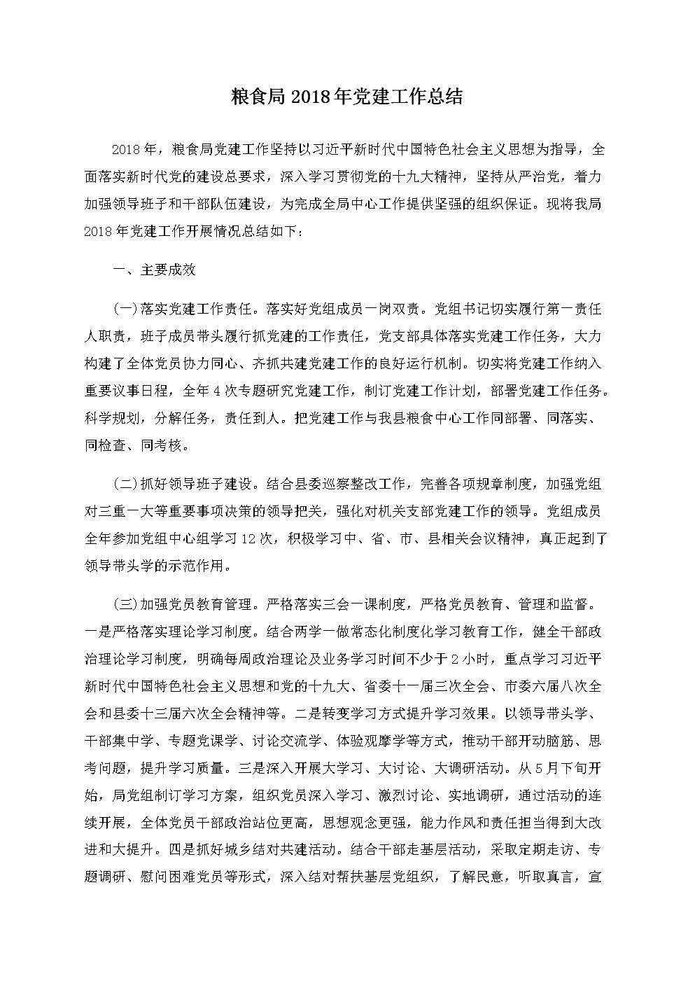 粮食局2018年党建工作总结.docx