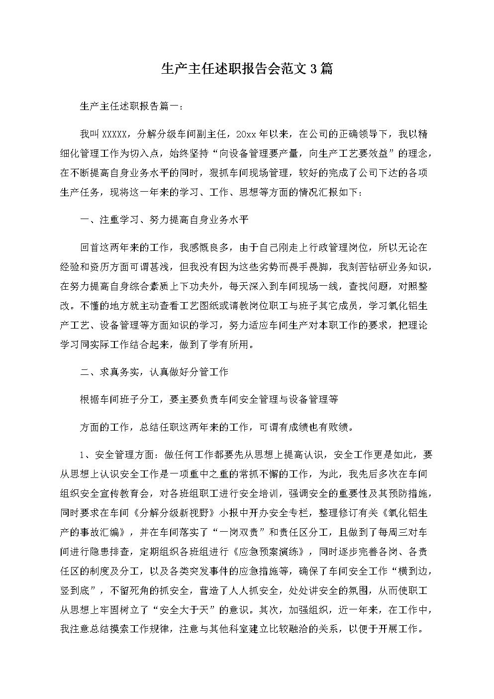 生产主任述职报告会3篇.docx