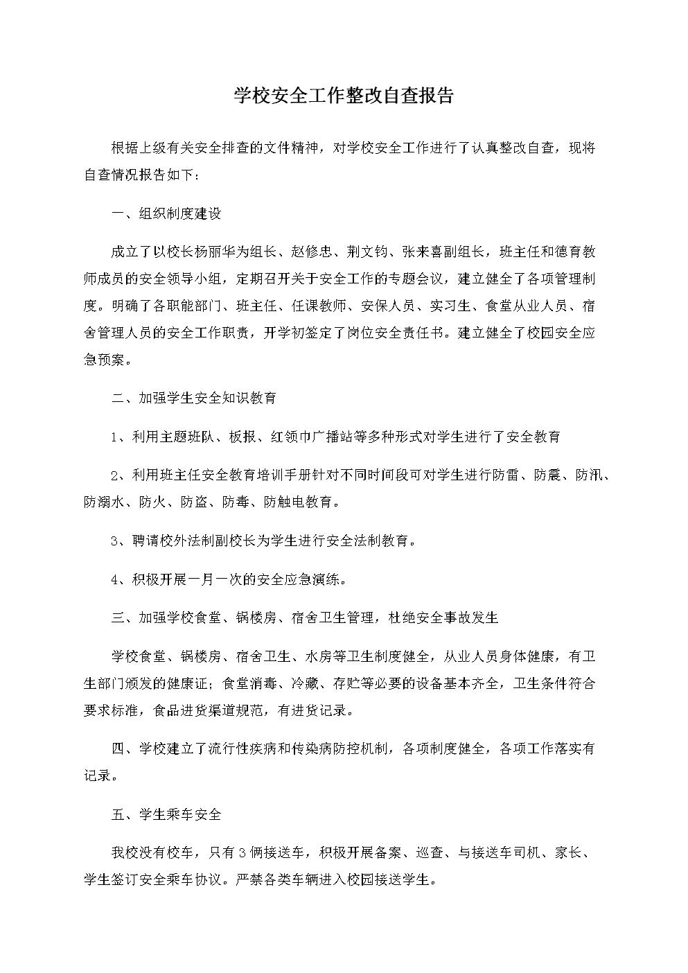 学校安全工作整改自查报告.docx