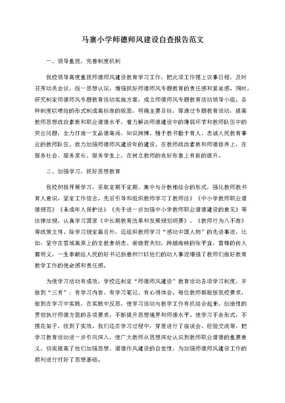 马寨小学师德师风建设自查报告.docx