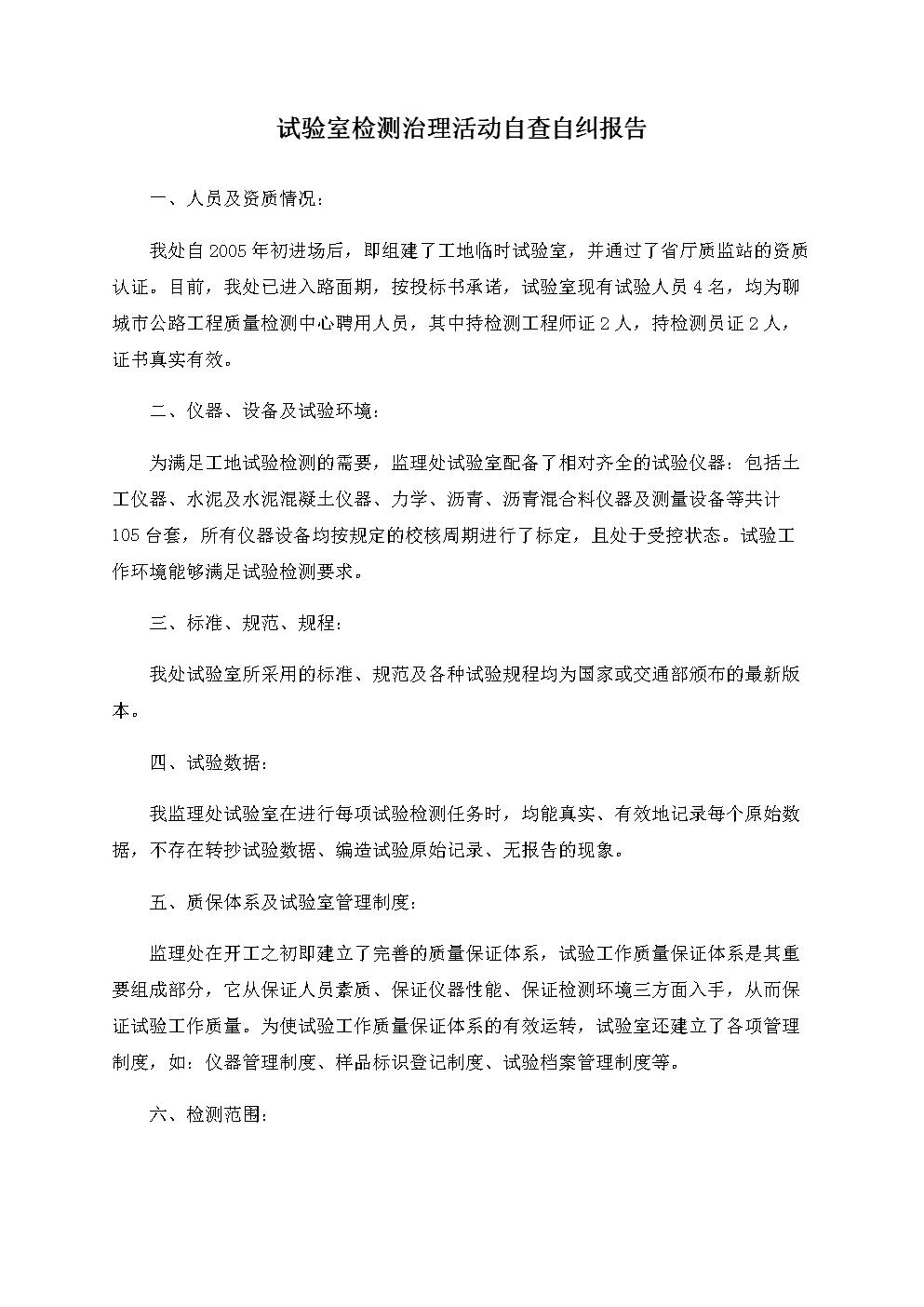 试验室检测治理活动自查自纠报告.docx