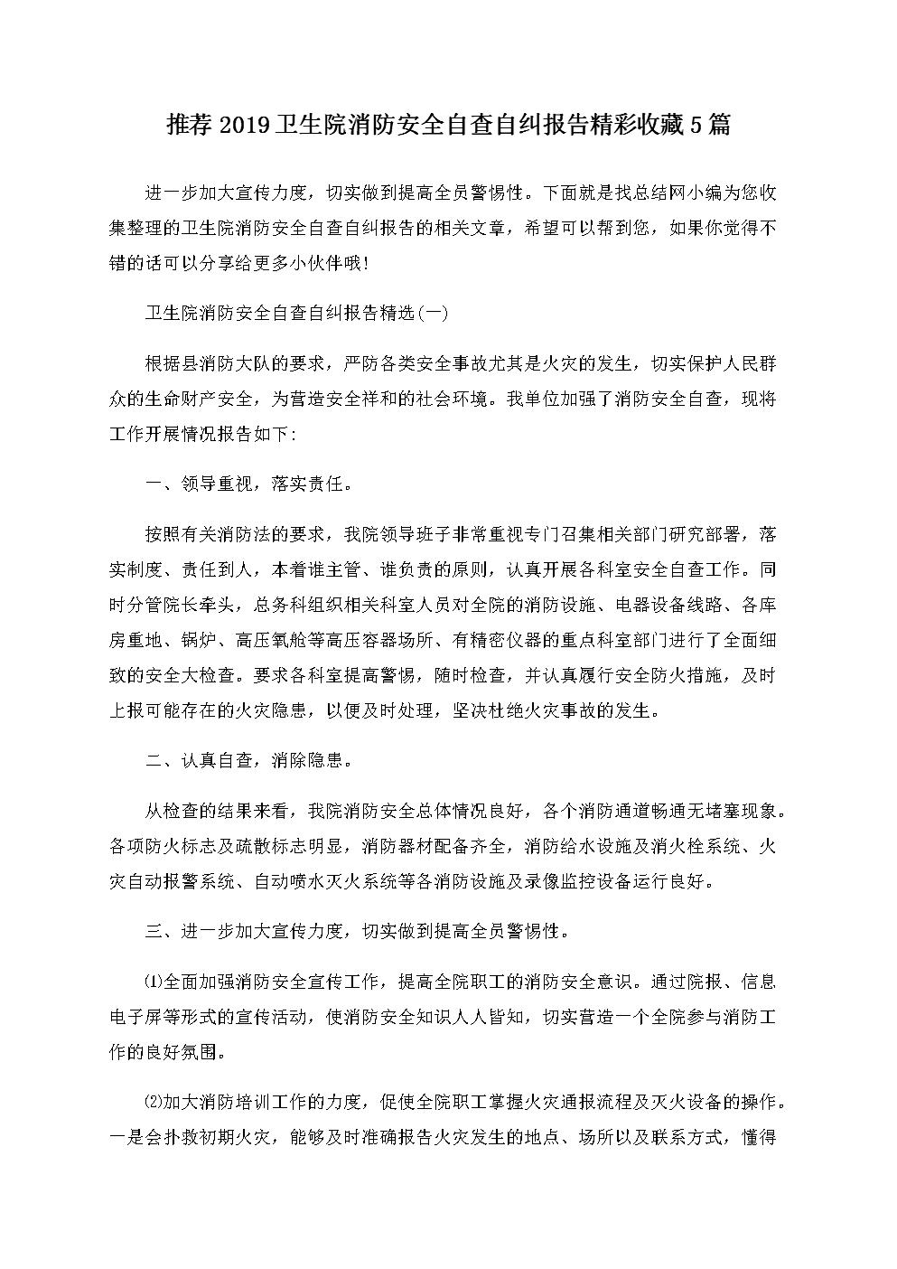 推荐2019卫生院消防安全自查自纠报告精彩收藏5篇.docx