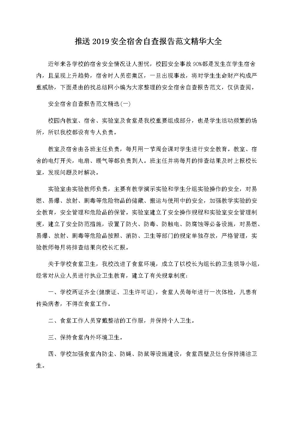 推送2019安全宿舍自查报告.docx