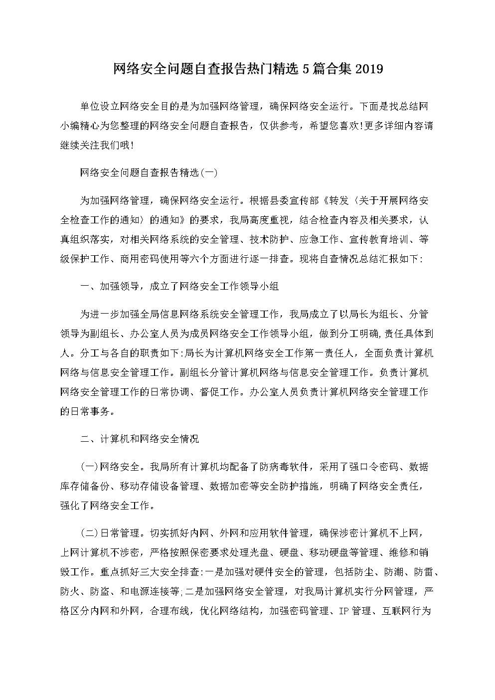 网络安全问题自查报告热门精选5篇合集2019.docx