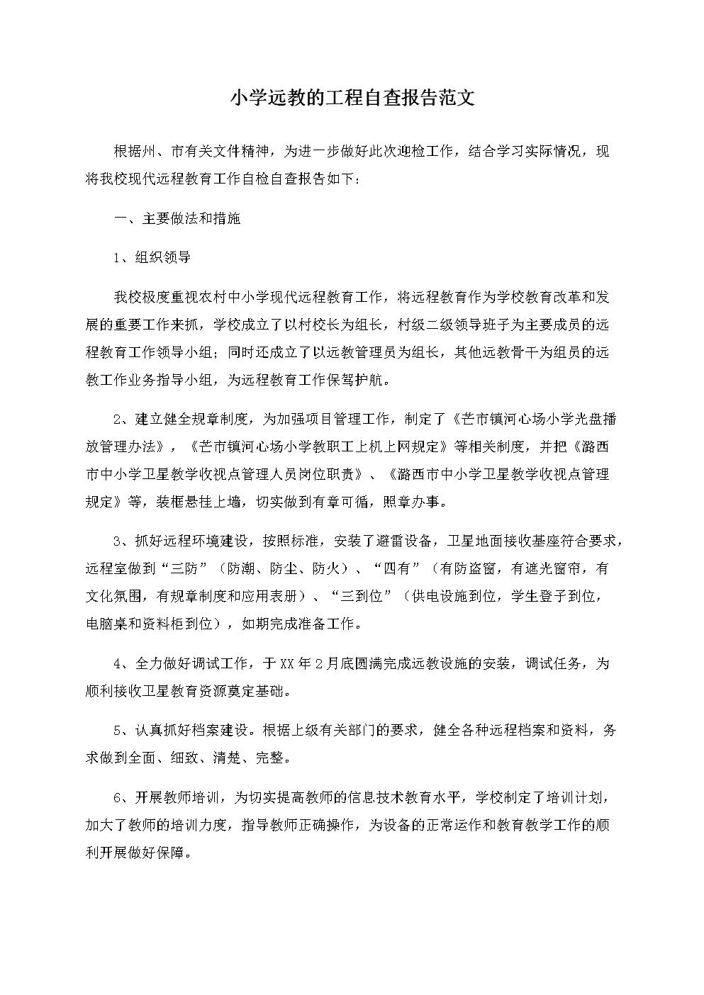 小学远教的工程自查报告.docx