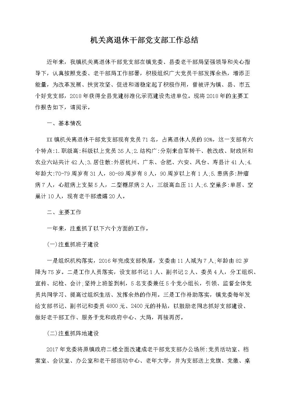 机关离退休干部党支部工作总结.docx