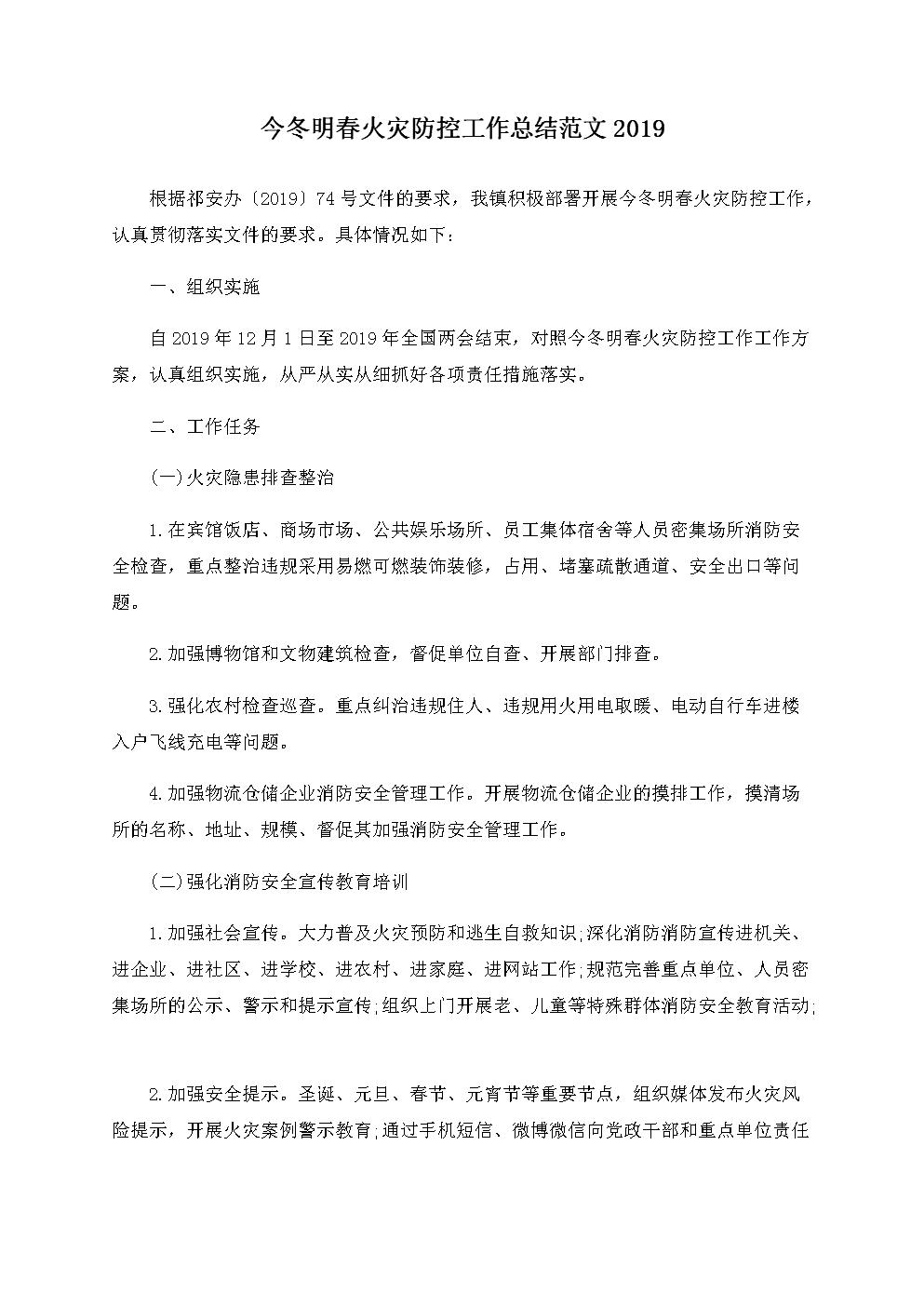 今冬明春火灾防控工作总结范文2019.docx