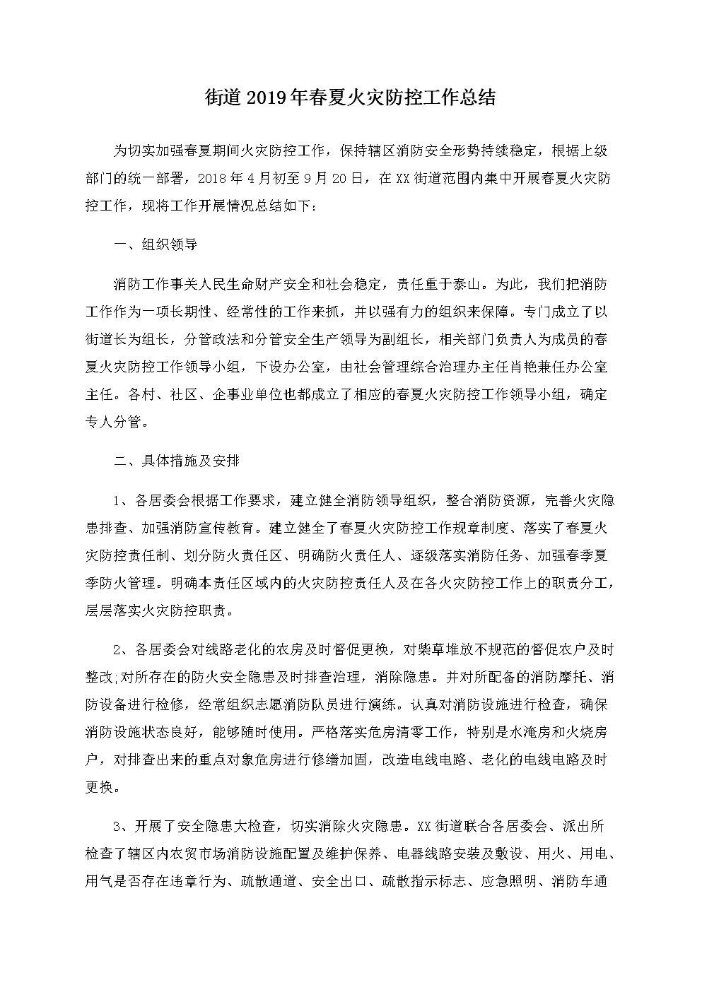 街道2019年春夏火灾防控工作总结.docx