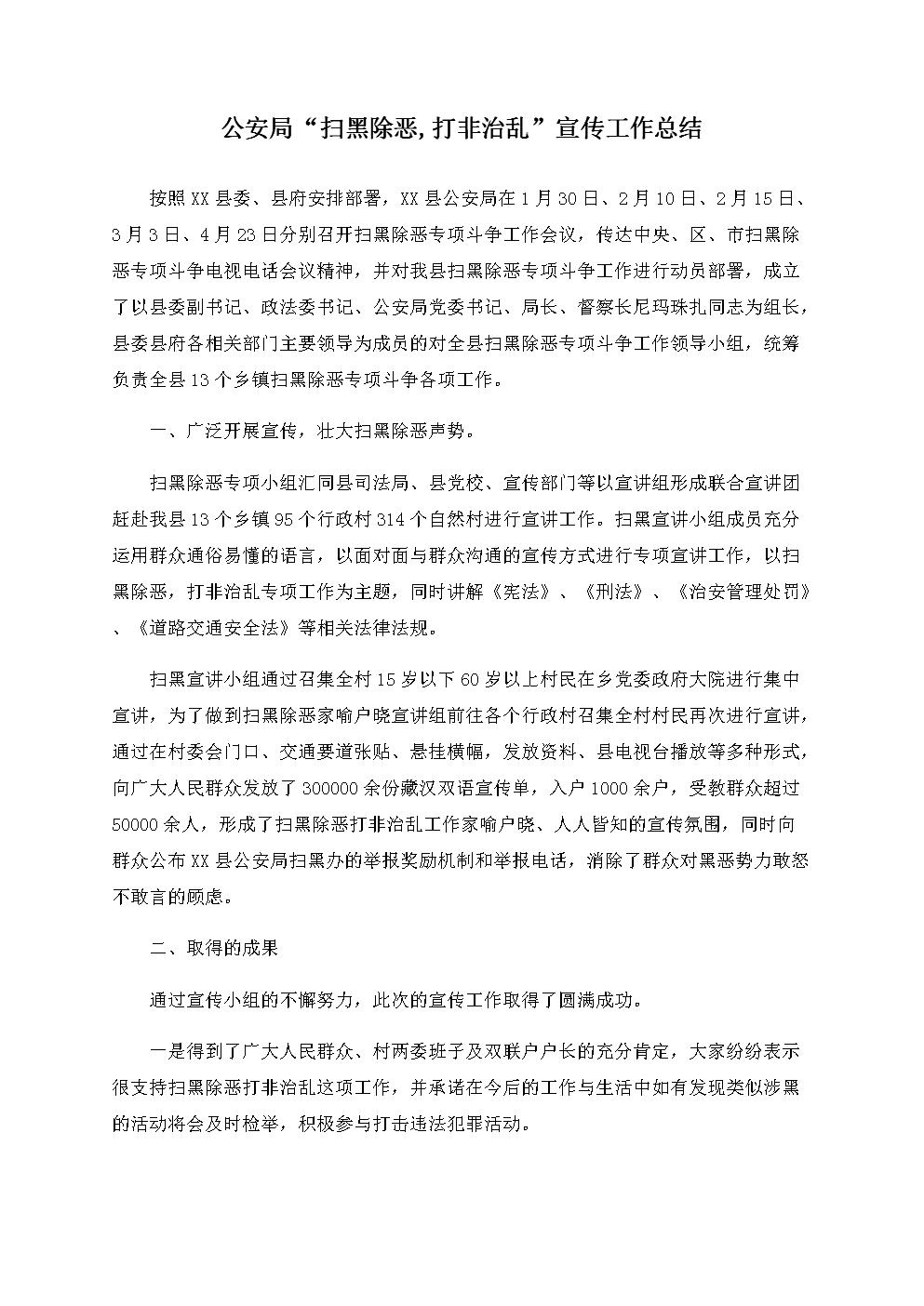 """公安局""""扫黑除恶,打非治乱""""宣传工作总结.docx"""