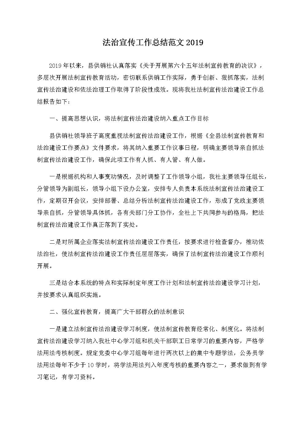 法治宣传工作总结范文2019.docx