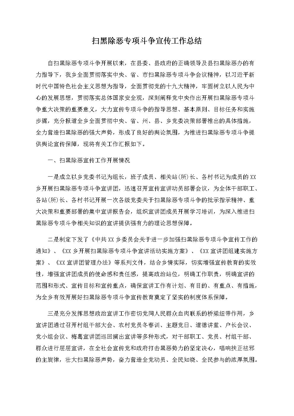扫黑除恶专项斗争宣传工作总结.docx