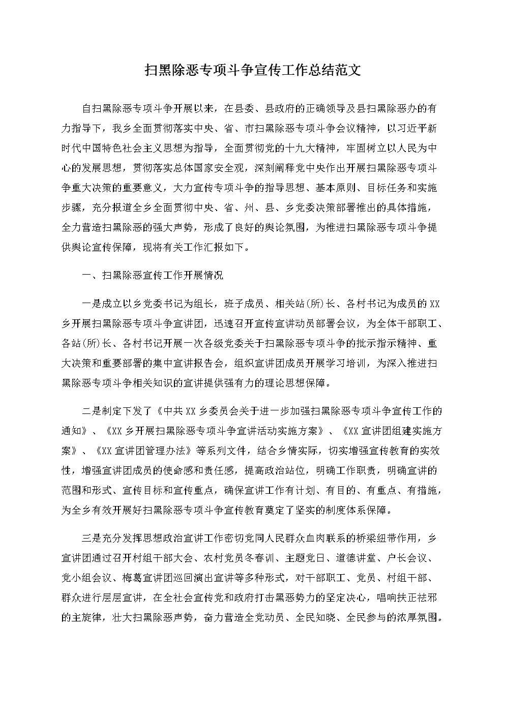 扫黑除恶专项斗争宣传工作总结范文.docx