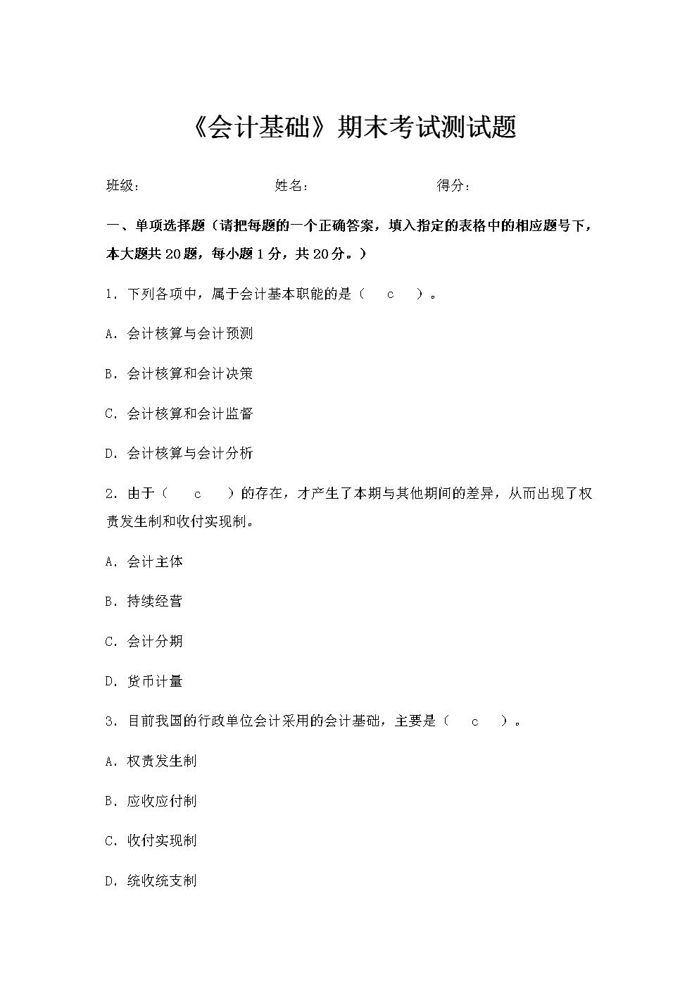 《会计基础》期末考试测试题(附答案).docx