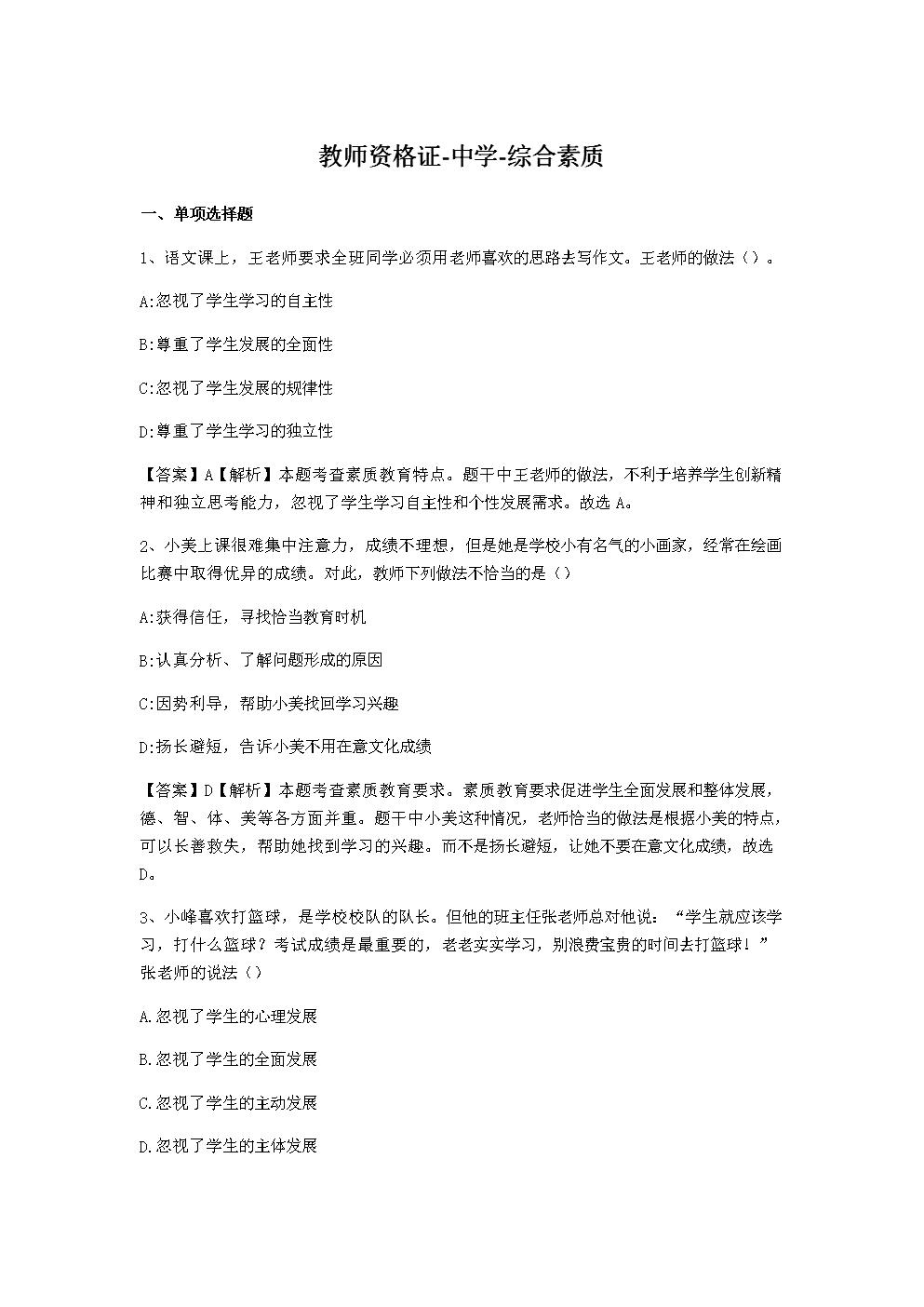 教师证-中学-综合素质(含答案).docx