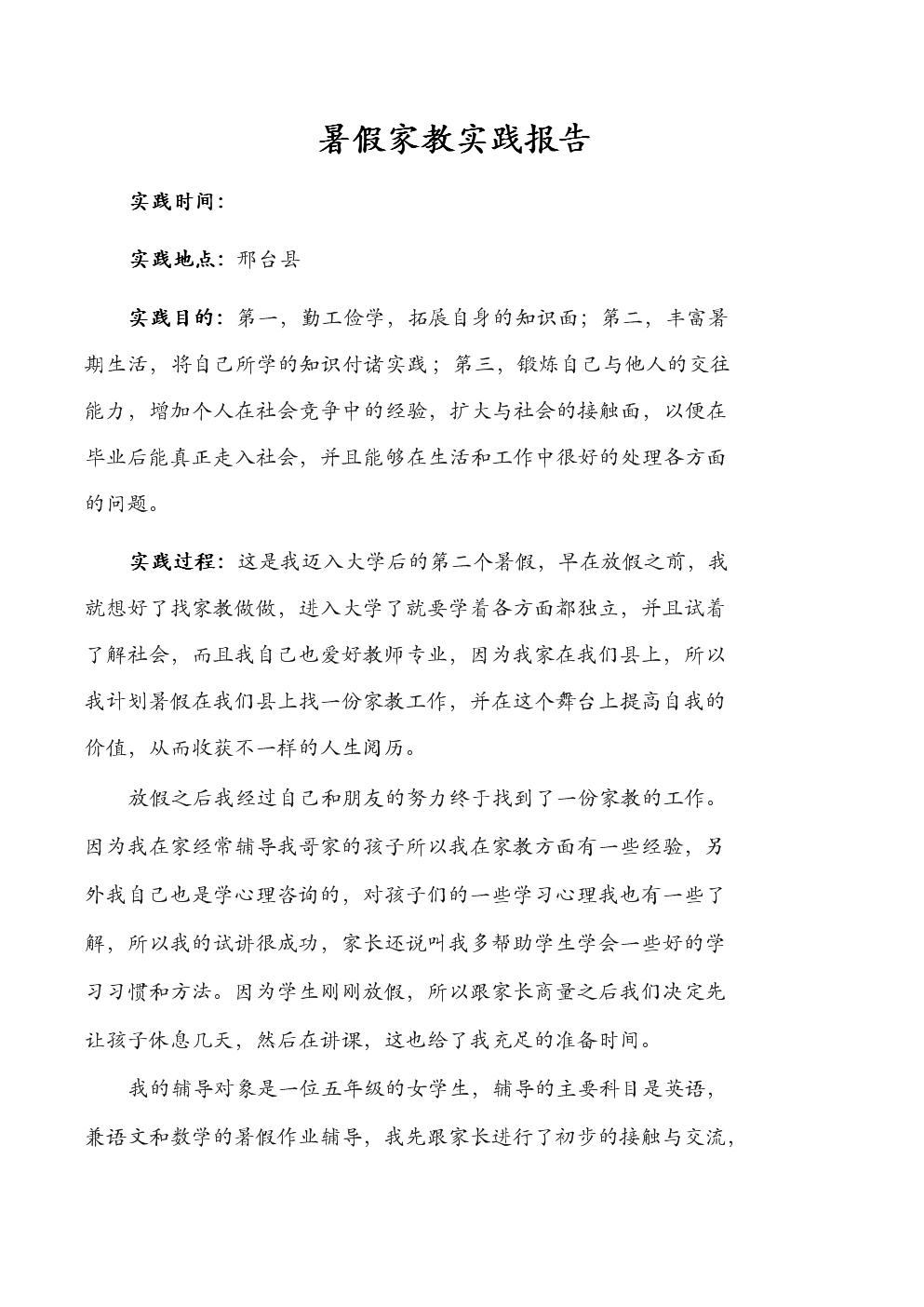暑期社会实践报告(家教).doc