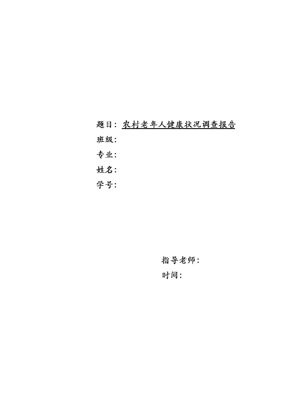 农村老年人健康状况调查报告.doc
