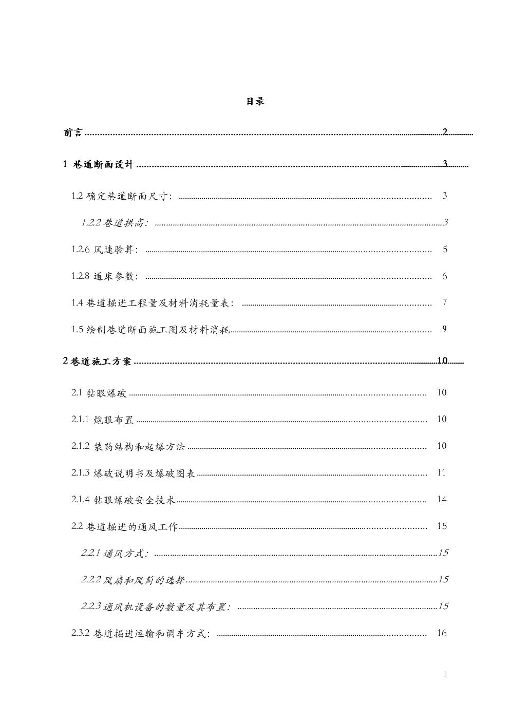 凉水井煤矿第一水平机轨合一运输大巷直线段设计.doc